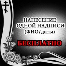 Нанесение одной надписи (ФИО/даты)