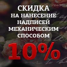Надписи со скидкой 10%