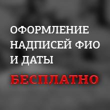 ФИО беслатно