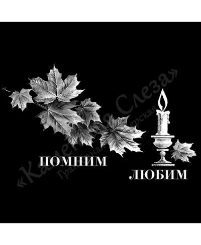 Ветка на памятник (В-13)